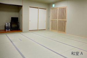 和室A 1枚目の写真